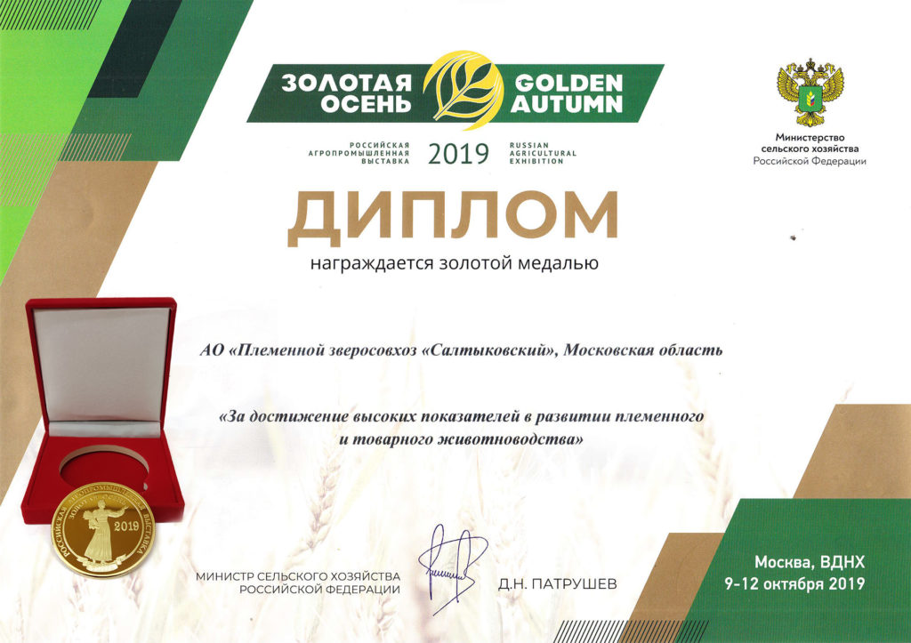 Admitted quality, deserved awards: Saltykovsky Fur Farm at the Golden Autumn 2019 exhibition