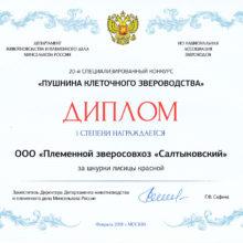 Диплом за шкурки лисицы красной — 20-й специализированный конкурс 2018-02