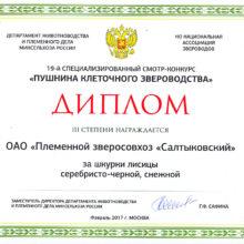 Диплом за шкурки лисицы серебристо-чёрной — 19-й специализированный конкурс 2017-02