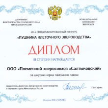 Диплом за шкурки норки паломино — 20-й специализированный конкурс 2018-02