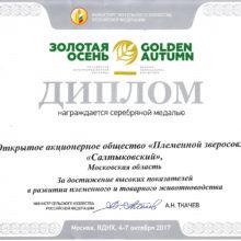 Министерство сельского хозяйства 2017-09-04